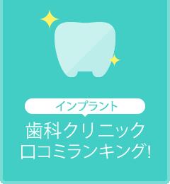 口コミで選ぶインプラント歯科